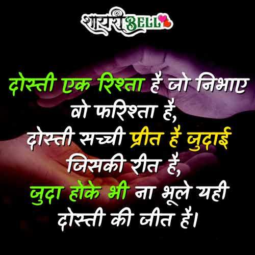 dosti shayari hindi photo