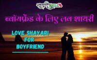 Love hindi shayari for boyfriend