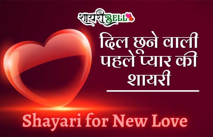 Shayari for New Love