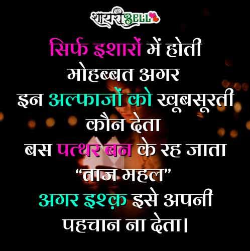hindi new shayari