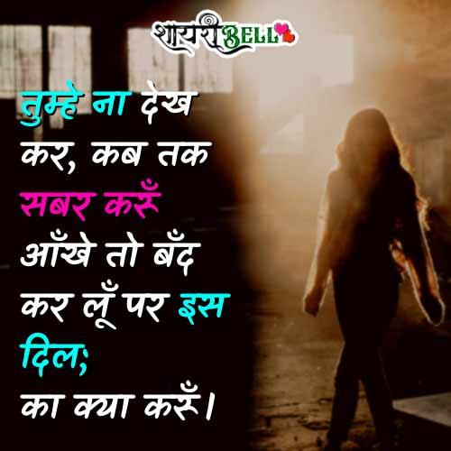 shayari miss you hindi