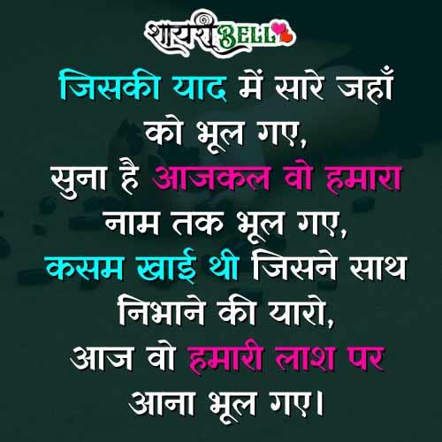 maut shayari in hindi