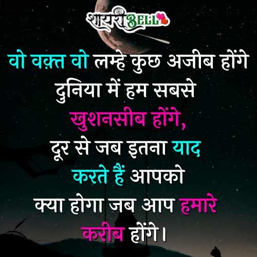 hindi shayari miss you