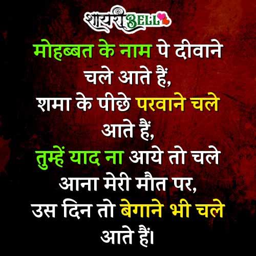 maut shayari hindi
