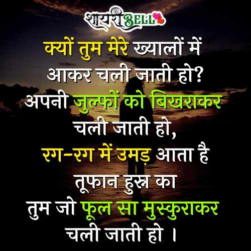 shayari miss u in hindi