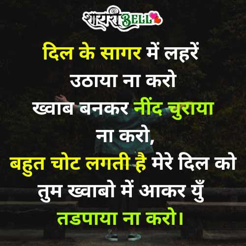 hindi shayari miss u
