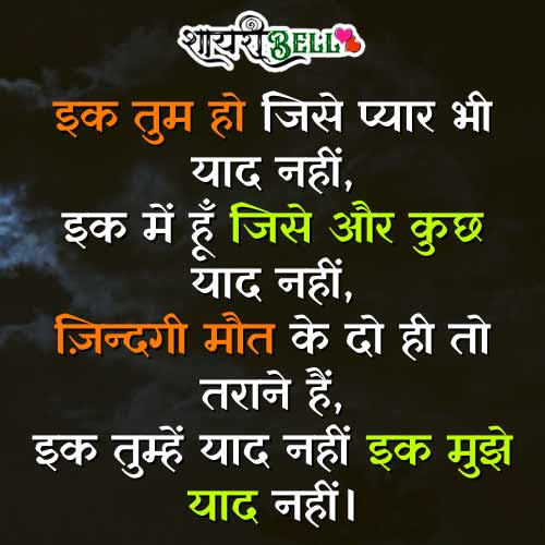 One Line Shayari In Hindi