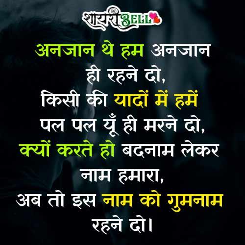 miss you shayari in hindi