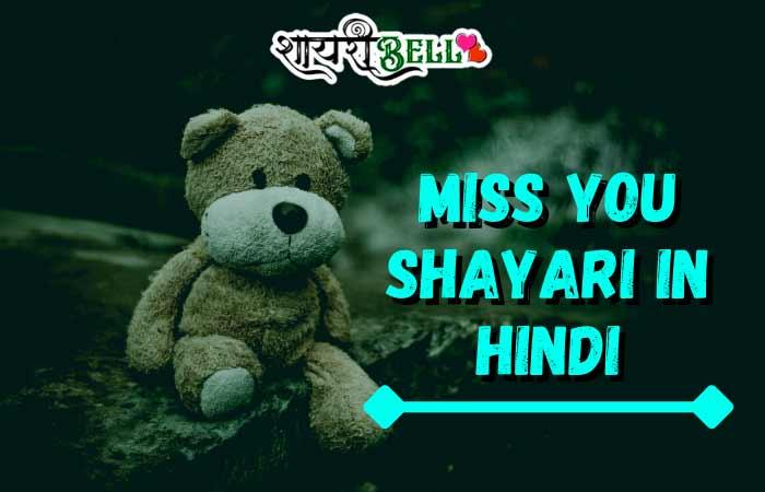Shayari Miss U