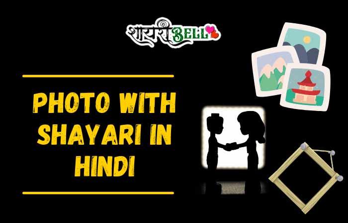 Photo With Shayari In Hindi