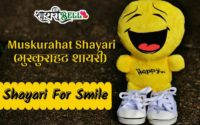 Shayari For Smile In Hindi