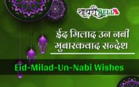 happy eid milad un nabi