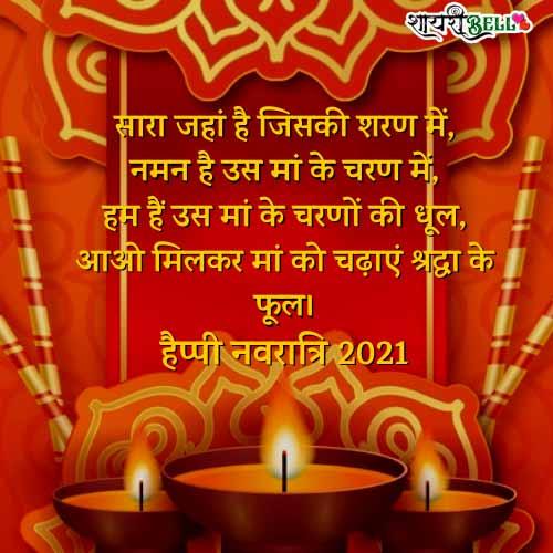 happy navratri wishes hindi