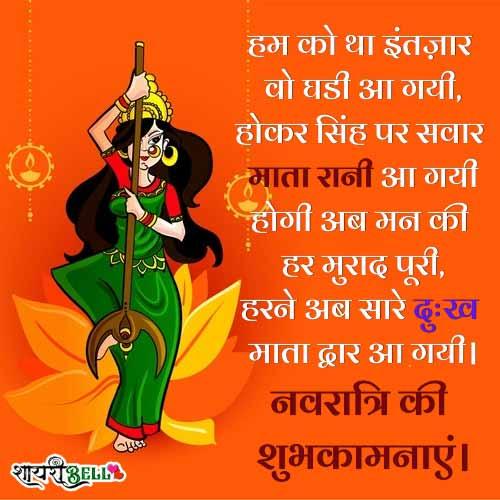navratri wishes image