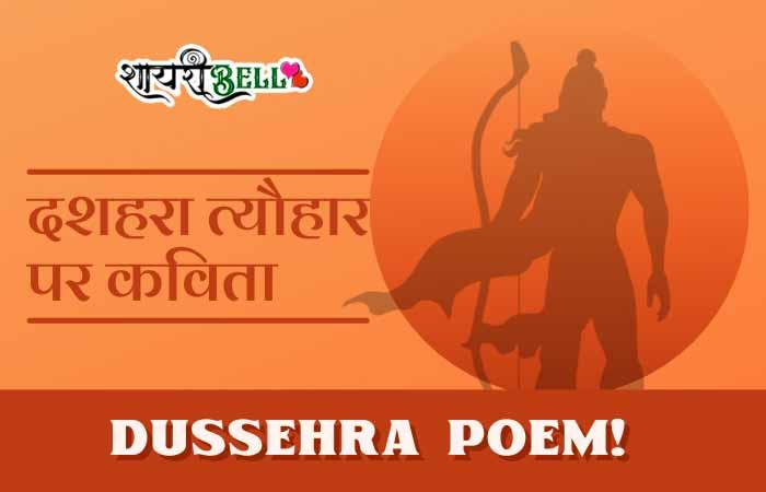 Dussehra Poem in Hindi