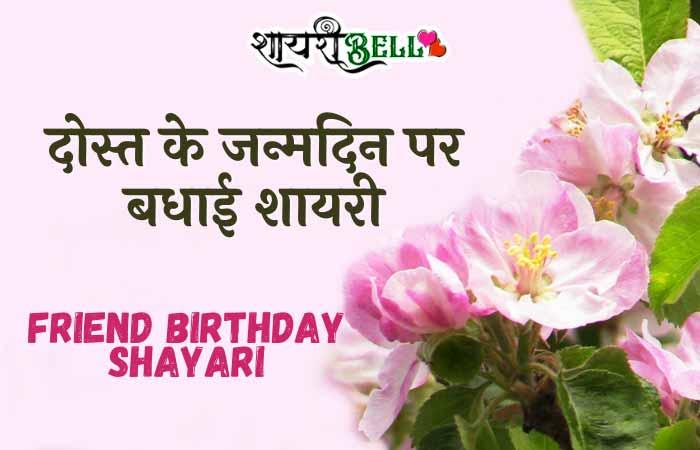 Friend Birthday Shayari In Hindi