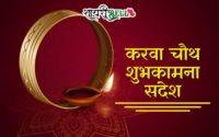 Happy karwa chauth wishes 2021